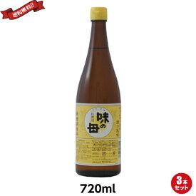 【ポイント5倍】最大27倍!みりん 国産 醗酵調味料 味の一 味の母 720ml 3本セット