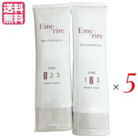 エメリル シャンプー&トリートメント 5セット アミノ酸