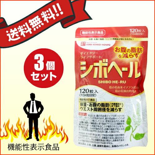 【ポイント4倍】シボヘール 120粒 3袋セット 機能性表示食品
