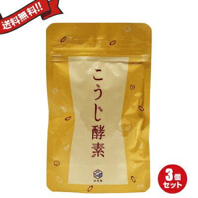 【ポイント2倍】【送料無料】 お得な3袋セット 悠悠館 こうじ酵素 メール便
