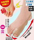 【送料無料】 痛み軽減 ゲルパッド母趾サポーター 両足セット メール便 02P03Dec16