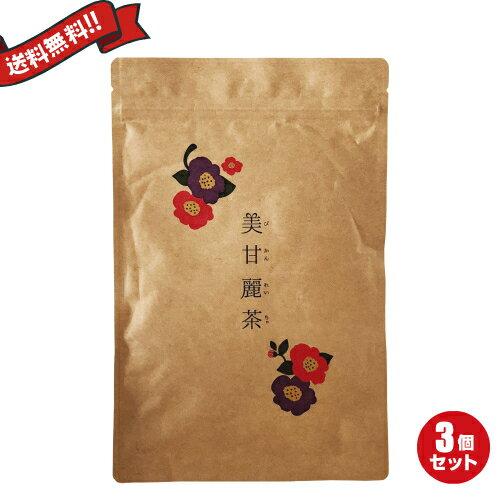 【ポイント2倍】【ママ割5倍】お得な3袋セット 美甘麗茶 30包