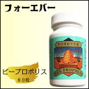 Flp propolis b