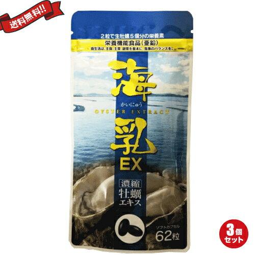 【ポイント4倍】お得な3袋セット 濃縮牡蠣エキス 海乳EX 62粒