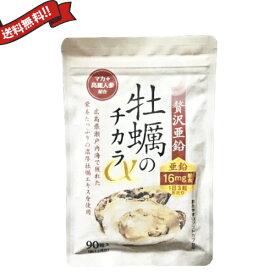 贅沢亜鉛 牡蠣のチカラα 90粒