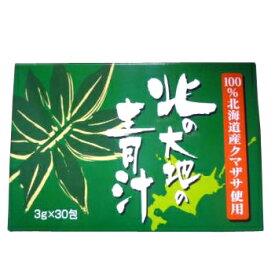 【ポイント5倍】100%北海道産クマザサ使用 北の大地の青汁 30包