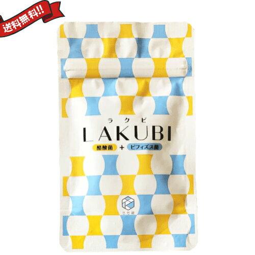 【ポイント2倍】悠悠館 LAKUBI (ラクビ)31粒