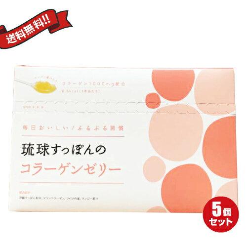 【ポイント3倍】【ママ割5倍】しまのや 琉球すっぽんのコラーゲンゼリー 30包 5箱セット