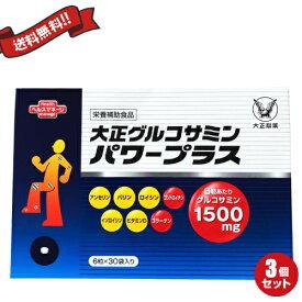【学割ポイント2倍】大正グルコサミン パワープラス 30袋入り お得な3箱セット