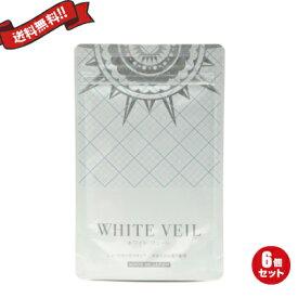 お得な6袋セット ホワイト ヴェール WHITE VEIL 60粒