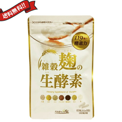 【ポイント2倍】雑穀麹の生酵素 60粒