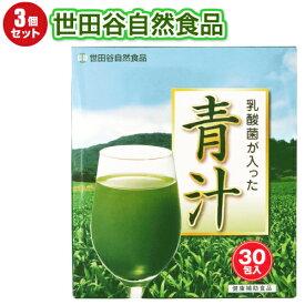 【ポイント5倍】【200円クーポン】世田谷自然食品 乳酸菌が入った青汁 30包 3箱セット