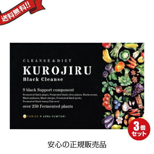 【D会員4倍】黒汁ブラッククレンズ 30包 KUROJIRU ファビウス 3箱セット