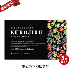 【ポイント6倍】最大32.5倍!黒汁ブラッククレンズ 30包 KUROJIRU ファビウス 5箱セット 母の日 ギフト プレゼント