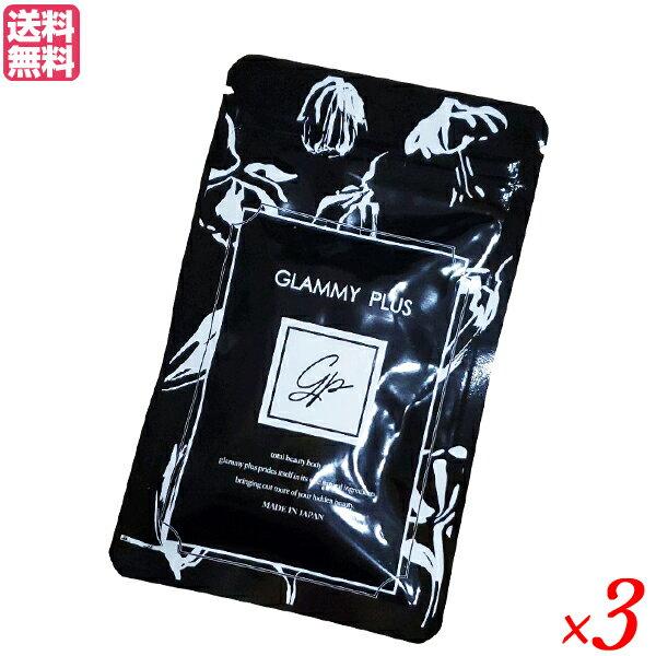 【ポイント5倍】グラミープラス 30粒 3袋セット