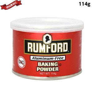 ベーキングパウダー 114g ラムフォード RUMFORD