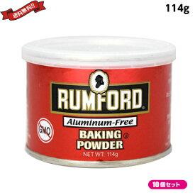 【11%OFFクーポン】【ポイント最大20倍】ベーキングパウダー 114g ラムフォード RUMFORD 10個セット