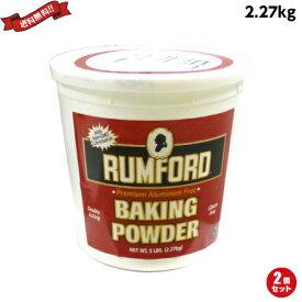 【ポイント6倍】最大32倍!ベーキングパウダー 2.27kg ラムフォード RUMFORD 2個セット