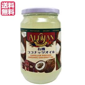 ココナッツオイル 食用 無臭 アリサン 有機ココナッツオイル 300g