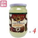 ココナッツオイル 食用 無臭 アリサン 有機ココナッツオイル 300g 4個セット