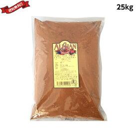 ココア 有機 ココアパウダー アリサン 有機ココアパウダー 25kg