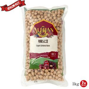 【ポイント6倍】最大32倍!ひよこ豆 オーガニック 乾燥 有機 アリサン 有機ひよこ豆 1kg 2個セット