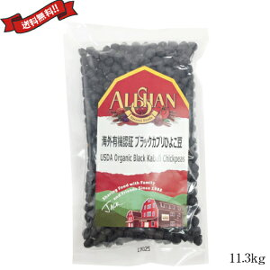 【ポイント7倍】最大27倍!ひよこ豆 オーガニック 乾燥 有機 アリサン 有機ひよこ豆 11.3kg 業務用
