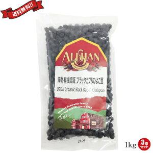 【ポイント6倍】最大32倍!ひよこ豆 オーガニック 乾燥 有機 アリサン 有機黒ひよこ豆 1kg 3個セット