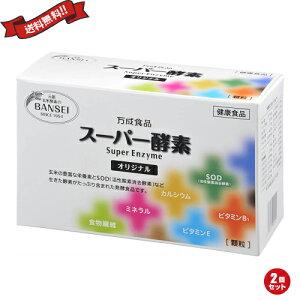 酵素 玄米酵素 麹 万成酵素 スーパー酵素(顆粒) 90包 2個セット