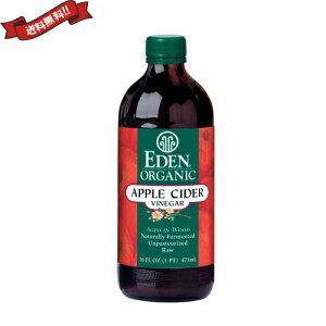 リンゴ酢 アップル ビネガー エデンオーガニック アップルサイダー ビネガー 473ml