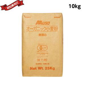 【ポイント6倍】最大24倍!強力粉 小麦粉 業務用 ムソーオーガニック 有機強力粉 10kg