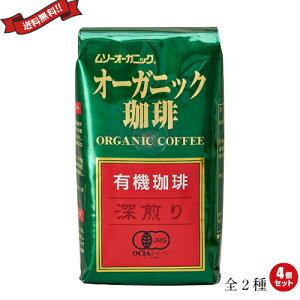 コーヒー 豆 深煎り 浅煎り ムソーオーガニック オーガニックコーヒー 200g 全2種 4個セット