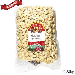 カシューナッツ無塩 オーガニック 生 有機カシューナッツ 11.33kg アリサン