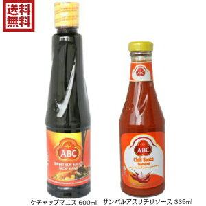 チリソース インドネシア サンバル ABCソース2本セット(ケチャップマニス サンバルアスリ)
