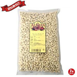 【ポイント7倍】最大27倍!豆 インゲン インゲン豆 アリサン グレートノーザンビーンズ 1kg 2袋セット