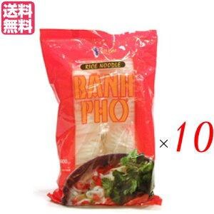 【ポイント6倍】最大33倍!フォー 麺 乾麺 ベトナム アオザイ フォー(ポーションパック)タピオカ入り 50g×8 10袋セット