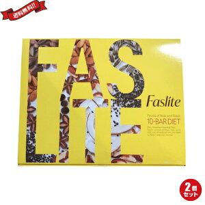 【ポイント6倍】最大32倍!置き換え ダイエット ナッツバー Faslite(ファスライト)ニコリオ 2箱セット