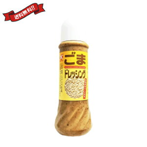 ドレッシングボトル ノンオイル 有機栽培 恒食 ごまドレッシング 390ml