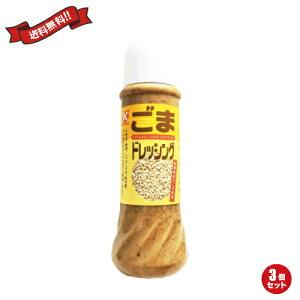 【学割ポイント2倍】ドレッシングボトル ノンオイル 有機栽培 恒食 ごまドレッシング 390ml 3個セット