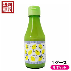 【ポイント5倍】最大25.5倍!レモン果汁 ストレート 100% 無茶々園 れもんストレート果汁 1箱(150ml×8本入り)