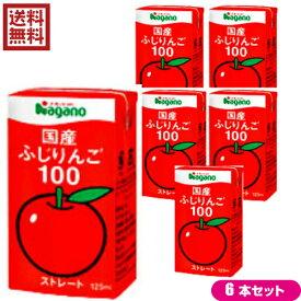 りんごジュース ストレート 無添加 ナガノトマト 国産ふじりんご100 125ml 6本セット
