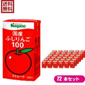 りんごジュース ストレート 無添加 ナガノトマト 国産ふじりんご100 2ケース(125ml×36本)