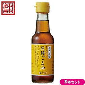 ごま油 圧搾 胡麻油 オーサワの圧搾ごま油(卓上) 140g 3本セット