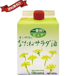 【ポイント6倍】最大24倍!菜種油 圧搾 なたね油 オーサワのなたねサラダ油(紙パック) 600g