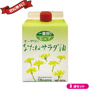 【ポイント6倍】最大24倍!菜種油 圧搾 なたね油 オーサワのなたねサラダ油(紙パック) 600g 3個セット
