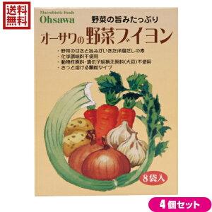 ブイヨン 無添加 顆粒 オーサワの野菜ブイヨン 5g×8包 4個セット