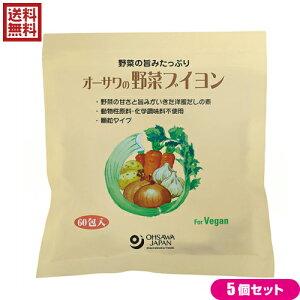 ブイヨン 無添加 顆粒 オーサワの野菜ブイヨン 5g×60包 大徳用 6個セット