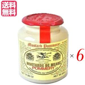 【ポイント5倍】最大27倍!マスタード 粒 からし ポメリー マスタード(種入り) 500g 6個セット
