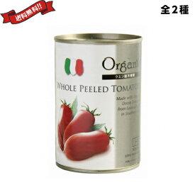 【ポイント6倍】最大32倍!ホールトマト トマト缶 創健社 有機トマト缶 400g(固形量240g)全2種