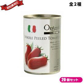 【ポイント6倍】最大32倍!ホールトマト トマト缶 創健社 有機トマト缶 400g(固形量240g)全2種 20個セット